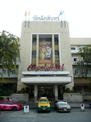 Photo of the Bangkok Royal hotel