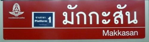 Makkasan station sign