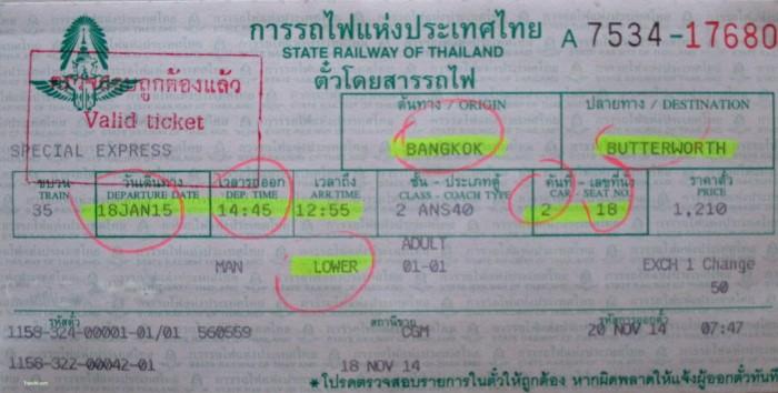 SRT train ticket in Thailand