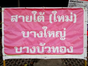 Sign for the minibus service to Sai Tai-Mai, Bang Yai and Bang Bua Thong