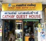 Cathay Guest House Hat Yai