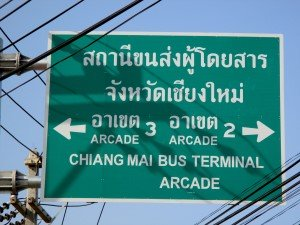 Road sign for Arcade