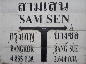Sam Sen station sign