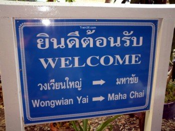 sign Wongwian Yai to Maha Chai