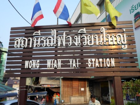 photo of Wongwian Yai Railway Station